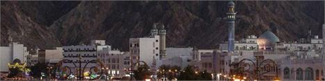 راهنمای تجارت با کشور عمان