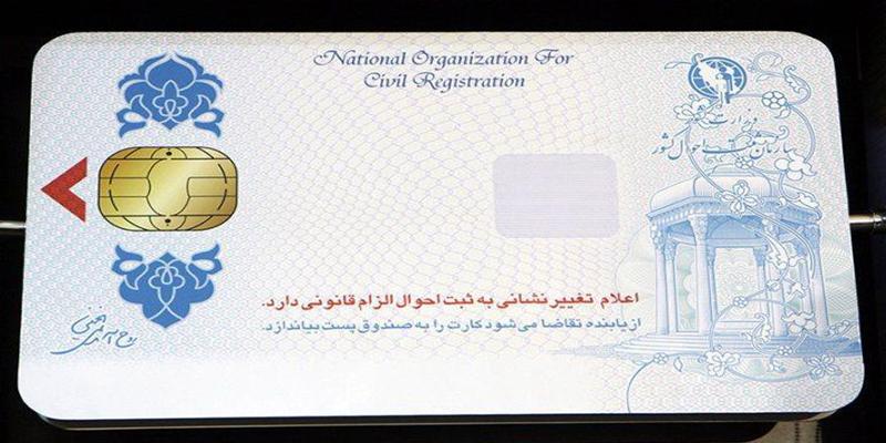 تجمیع همه خدمات هوشمند در کارت ملی/ هدررفت بودجه با ارائه کارتهای متعدد