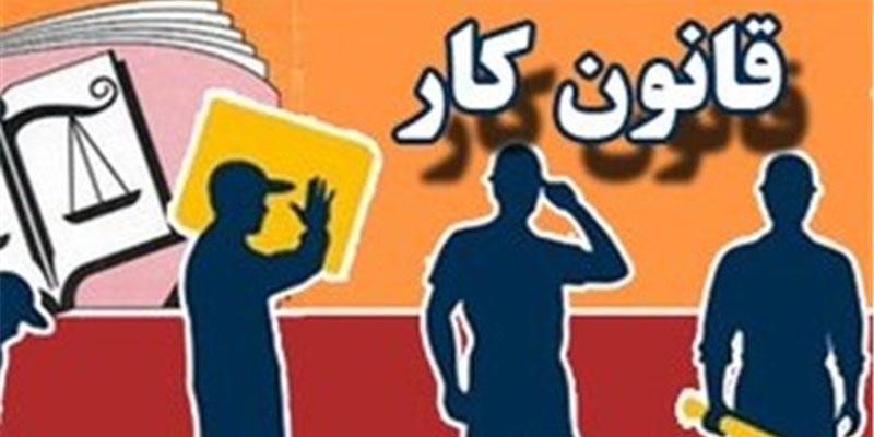 علیبیگی: قانون کار ۲۰۳ ماده بیخاصیت نمیخواهد!