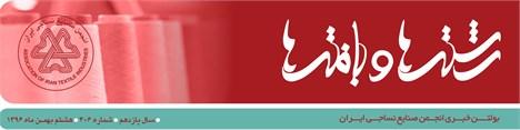 بولتن خبری انجمن صنایع نساجی ایران (رشتهها و بافتهها شماره 406)