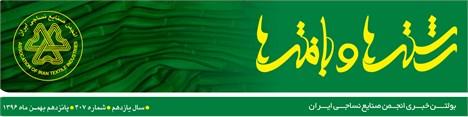 بولتن خبری انجمن صنایع نساجی ایران (رشتهها و بافتهها شماره 407)