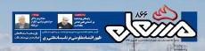 نشریه مشعل وزارت نفت (شماره 866)