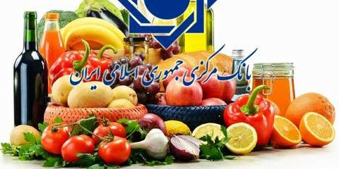 گزارش بانک مرکزی از گرانی و ارزانی مواد خوراکی