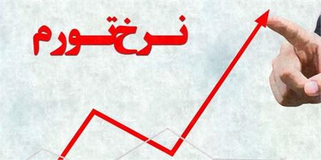 نرخ تورم اسفندماه ۸.۲ درصد اعلام شد
