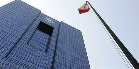 اطلاعیه شماره ۴ بانک مرکزی درخصوص تکنرخی شدن ارز و مبادلات تجاری