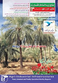 ماهنامه صنایع زیر ساختهای کشاورزی غذایی، دام و طیور (دامپروران)  (شماره 194)