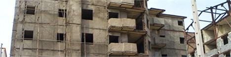 افزایش سرمایهگذاری برای تکمیل ساختمانهای نیمه کاره