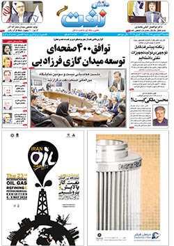 هفتهنامه دانش نفت (شماره 619)