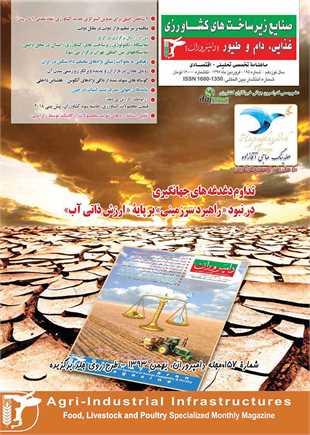ماهنامه صنایع زیر ساختهای کشاورزی غذایی، دام و طیور (دامپروران)  (شماره 195)