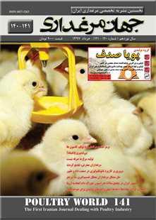 نشریه جهان مرغداری (شماره 141-140)