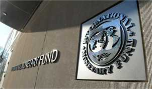 آشنایی با صندوق بینالمللی پول و کارکرد آن