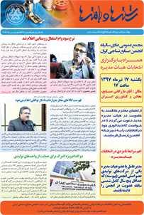 بولتن خبری انجمن صنایع نساجی ایران (رشتهها و بافتهها شماره 425)