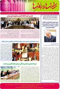 بولتن خبری انجمن صنایع نساجی ایران (رشتهها و بافتهها شماره 426)