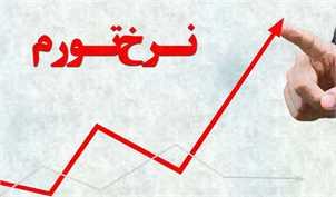 شکاف 5.2 درصدی تورم