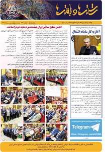 بولتن خبری انجمن صنایع نساجی ایران (رشتهها و بافتهها شماره 427)