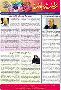 بولتن خبری انجمن صنایع نساجی ایران (رشتهها و بافتهها شماره 428)