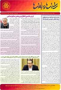 بولتن خبری انجمن صنایع نساجی ایران (رشتهها و بافتهها شماره 429)