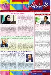 بولتن خبری انجمن صنایع نساجی ایران (رشتهها و بافتهها) (شماره 430)