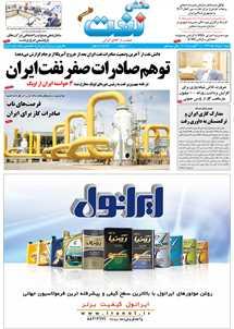 هفتهنامه دانش نفت (شماره 635)