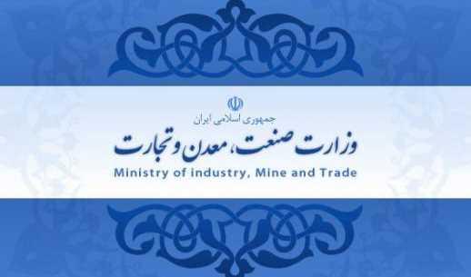 وزارت صنعت: خرید و فروش کارتهای تخفیفدار خرید کالا مورد تایید نیست