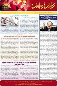 بولتن خبری انجمن صنایع نساجی ایران (رشتهها و بافتهها) (شماره 434)