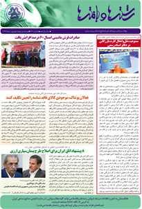 بولتن خبری انجمن صنایع نساجی ایران (رشتهها و بافتهها شماره 436)