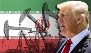 سیاست پردردسر ترامپ برای تحریم نفت ایران