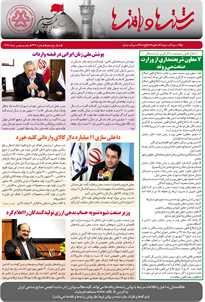بولتن خبری انجمن صنایع نساجی ایران (رشتهها و بافتهها شماره 437)