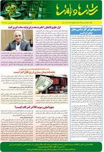 بولتن خبری انجمن صنایع نساجی ایران (رشتهها و بافتهها شماره 438)