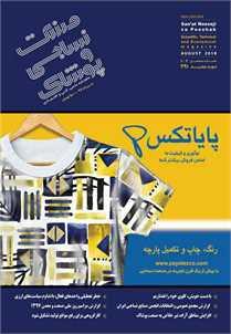 ماهنامه صنعت نساجی و پوشاک (شماره 291)