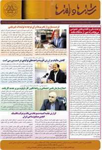 بولتن خبری انجمن صنایع نساجی ایران (رشتهها و بافتهها شماره 444)