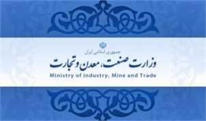 تکذیب بروز اختلال در سامانه جامع تجارت از سوی وزارت صنعت