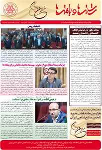 بولتن خبری انجمن صنایع نساجی ایران (رشتهها و بافتهها شماره 445)