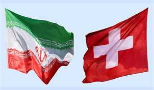 سوئیس صادرات محصولات غذایی و دارویی به ایران را تضمین میکند