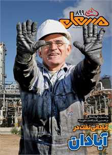 نشریه مشعل وزارت نفت (شماره 899)