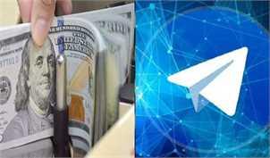 «تلگرام» در مرکزیت روند سقوط ارزش ریال قرار دارد