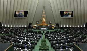 تصویب کلیات طرح بانک توسعه جمهوری اسلامی