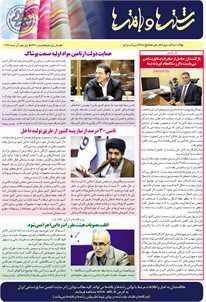 بولتن خبری انجمن صنایع نساجی ایران (رشتهها و بافتهها شماره 446)