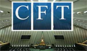 مجلس به اصلاحیه CFT رأی مثبت داد
