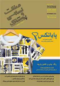 ماهنامه صنعت نساجی و پوشاک (شماره 294)