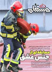 نشریه مشعل وزارت نفت (شماره 900)