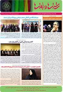 بولتن خبری انجمن صنایع نساجی ایران (رشتهها و بافتهها شماره 447)