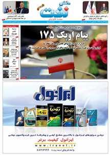 هفتهنامه دانش نفت (شماره 652)
