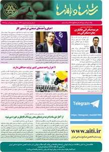 بولتن خبری انجمن صنایع نساجی ایران (رشتهها و بافتهها شماره 448)