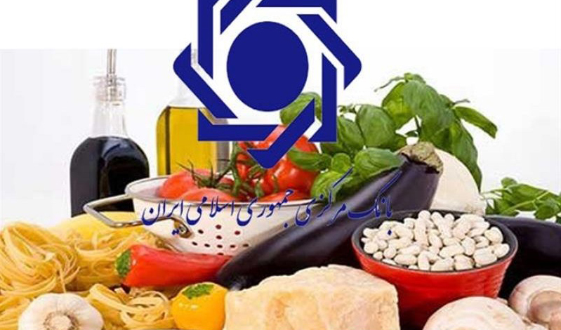 بانک مرکزی: افزایش قیمت ۸ گروه مواد خوراکی