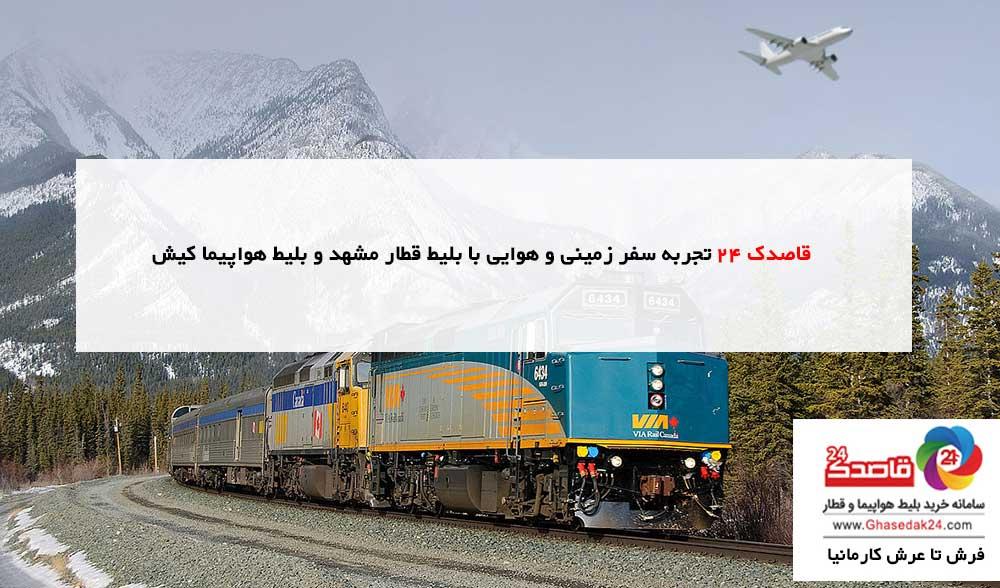 قاصدک 24 تجربه سفر زمینی و هوایی با بلیط قطار مشهد و بلیط هواپیما کیش