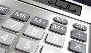 کاهش سهم مالیات از هزینههای جاری به ۳۳ درصد