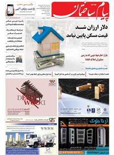 هفتهنامه پیام ساختمان (شماره 349)