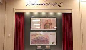 رونمایی ایران چک جدید ۵۰۰ هزار ریالی