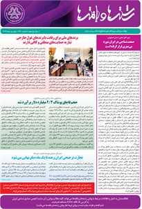 بولتن خبری انجمن صنایع نساجی ایران (رشتهها و بافتهها شماره 450)